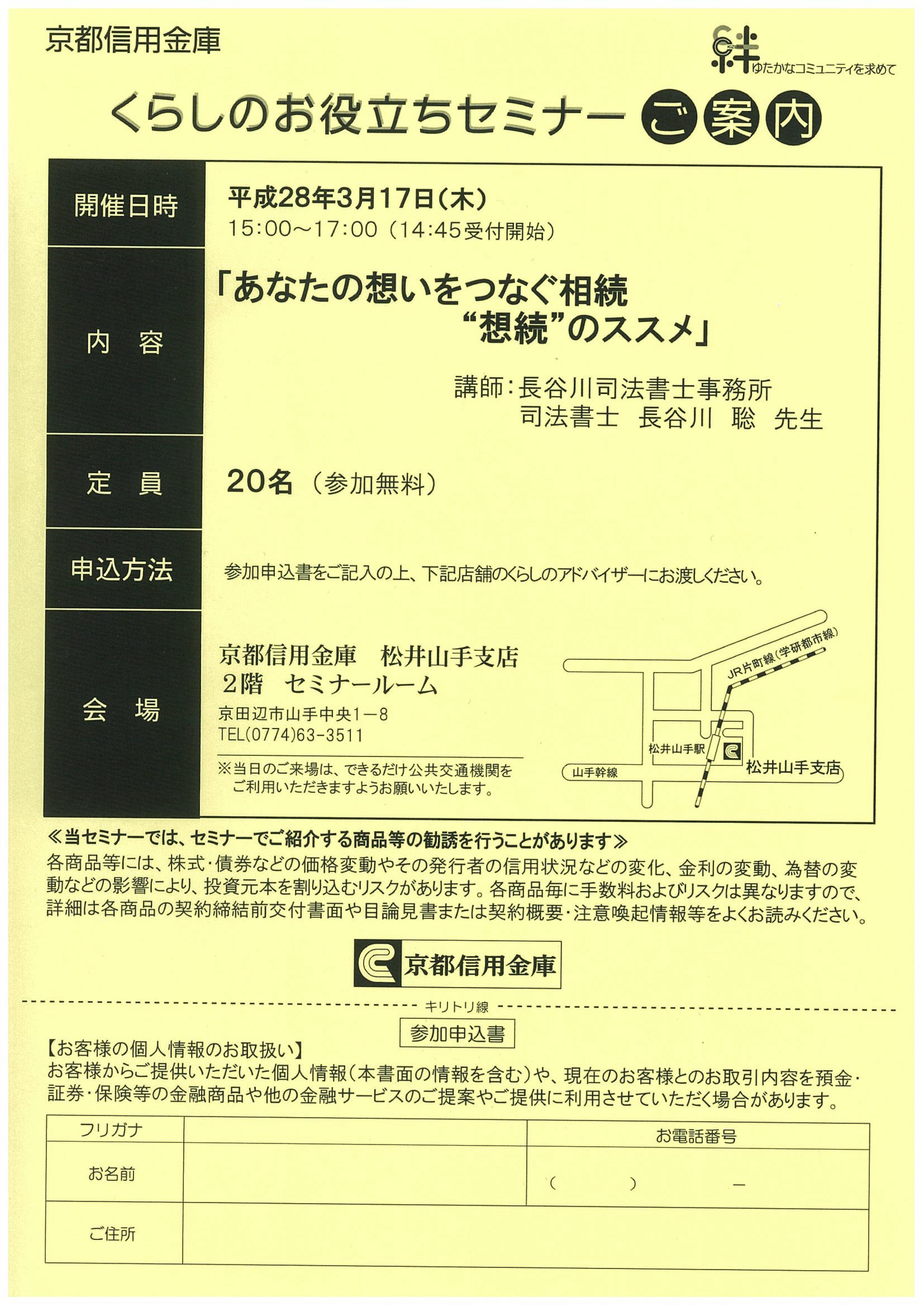京都信用金庫 くらしのお役立ちセミナー(平成28年3月17日)