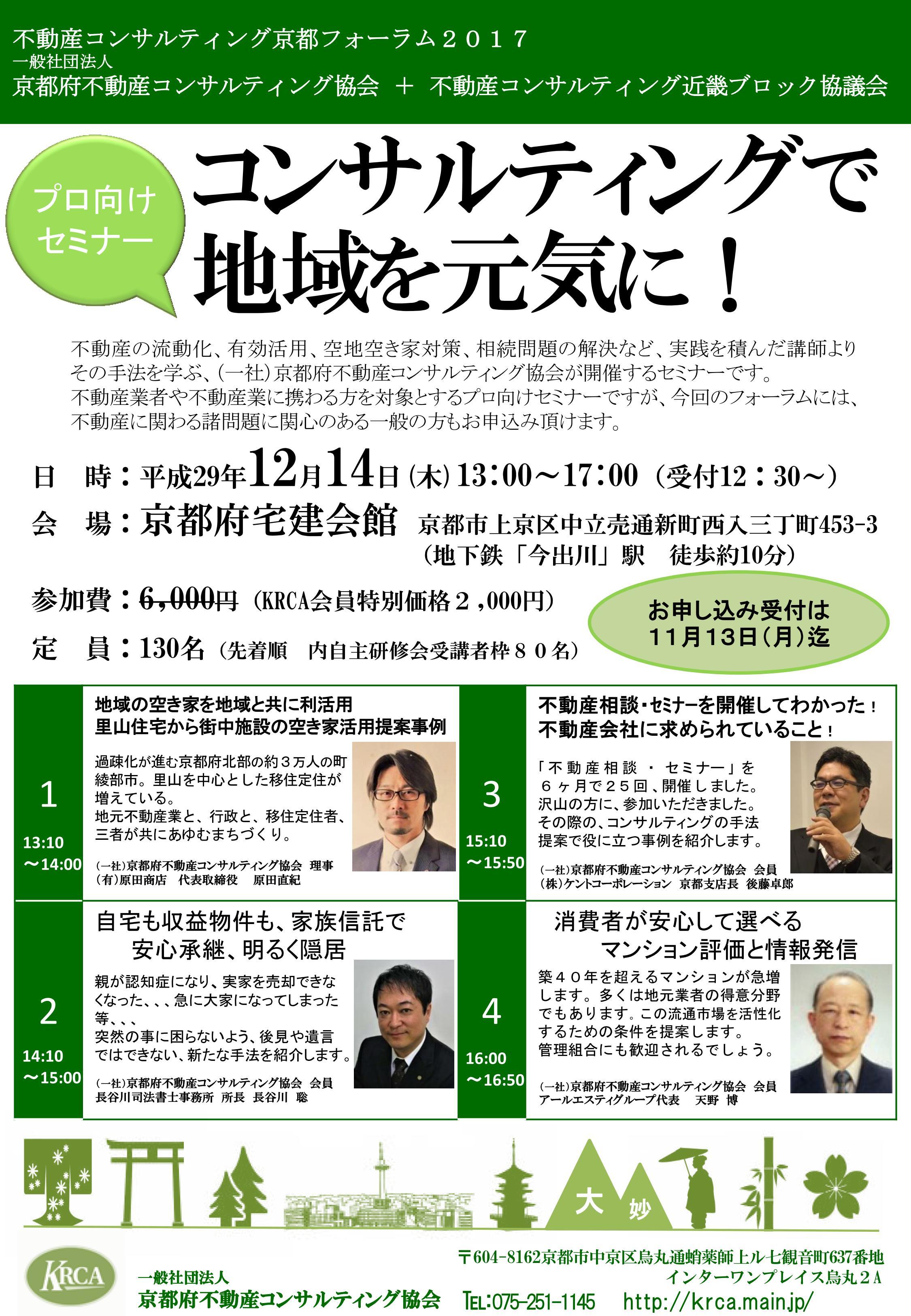 (一社)京都府不動産コンサルティング協会(平成29年12月14日)